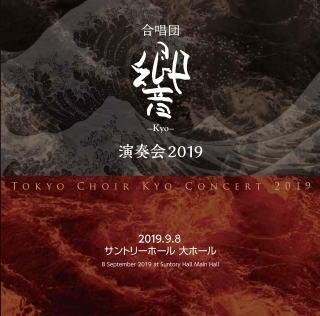 Kyo2019CD image